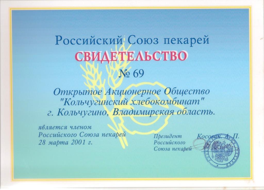 Заслуги и награды ОАО Кольчугинский хлебокомбинат  2001 год Российский Союз пекарей Сидетельство №69
